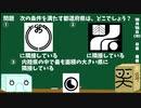 【箱盛】都道府県クイズ生活(138日目)