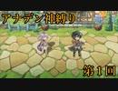【アナデン】アナザーエデン神縛り実況 第1回【ゆっくり実況】