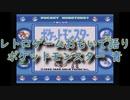 【GB】レトロゲームおもいで語り「ポケットモンスター青」