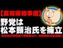 【高知県知事選】野党統一候補に松本顕治氏 - 埼玉、岩手に続く与野党対決型選挙に