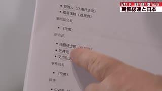 【徹底解説】北朝鮮と国会議員との<怪しい>関係【朝鮮総連】