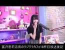 富沢恵莉(Tomizawa Eri)店長 Cafe radioclub.jp 18杯目