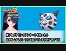 【ゆっくり解説動画】ポケモンを終わらせたポケモンたち【ポケモンUSUM】