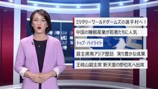 【中国ニュース】10月15日(火)