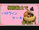 【週刊粘土】パン屋さんを作ろう!☆パート31