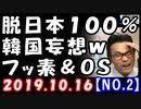 【海外の反応】LGがフッ化水素『脱日本100%国産化』宣言!韓国政府「Windowsの韓国産OSも作る!」欠陥が…