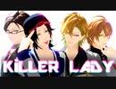 【ヒプマイMMD】KiLLER LADY(REMIX)【二番手】