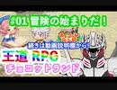 #01【チョコットランド 】 思い出にひたりながら冒険プレイ! 2019/10/11 【Koshi】