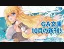 GA文庫 2019年10月の新刊はこちら!!