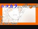 【ニコカラ】ディアーマイウィッチクラフト【off vocal】