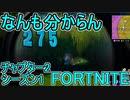 おそらく中級者のフォートナイト実況プレイPart154【Switch版...