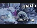 【MHW:IB】ネコとハンターとスラッシュアックス part5