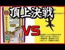 【人工餌】レオパドライ VS レオバイト 勝つのはどっちだ!! 終盤観覧注意【比較】