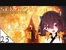 #23【SEKIRO】東北きりたん戦国に忍ぶ【VOICEROID LIVE】