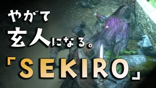 【SEKIRO-隻狼-】やがて玄人になる。【孤影衆 太刀足をハメる】実況(9)