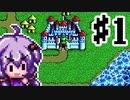 【CRPGで遊ぼう!】Ultima5 #1