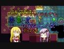【ケイデンス・オブ・ハイラル】マキマキはハイラルでもリズムにノる! Part6【ゆかマキ】