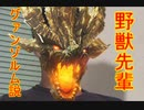 野獣先輩グァンゾルム説.mhf