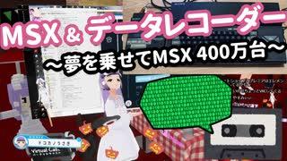 【MSX】昔のPCは「音」でデータを記録していた【パソコンサンデー】