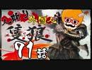 【隻狼/SEKIRO】人斬り欧米人が逝く!第71話