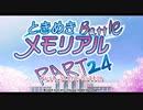 【対戦実況】ときめきバトルメモリアル【part24】