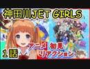 【神田川JET GIRLS】1話を見た反応【2019年秋アニメ】
