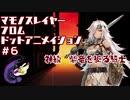 【千年戦争アイギス】マモノスレイヤーfromドットアニメイシヨン#6【忍殺】
