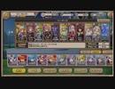 【字幕】剣と幻想のアカデミア、「はじまりの絶対防衛圏EX2」コンプだ