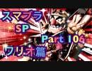 【実況】大乱闘スマッシュブラザーズSPECIALやろうぜ! その106 オンライン対戦篇42
