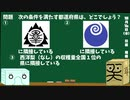 【箱盛】都道府県クイズ生活(139日目)