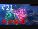 #21【プレイ動画】.hack//G.U. Last Recodeを喋れない時にやっていく!