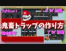 【マリオメーカー2】ブラパが突然現れるなどの6つの意地悪ギミックの作り方(ブラパ移動・ブラパ登場・砲台落下・ネズミ捕り)