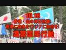 【緊急告知】10.18 香港・血の弾圧抗議!香港に自由を!アジアに自由を!連帯国民行動[桜R1/10/16]