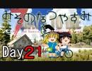 【ゆっくり実況】 Day 21 みそのなつやすみ 【7DTD】