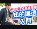Googleが最重要視するチカラ【知的謙遜入門】最強の判断力と知的成長を手に入れる方法