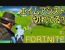 おそらく中級者のフォートナイト実況プレイPart155【Switch版...