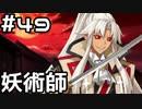【実況】落ちこぼれ魔術師と4つの亜種特異点【Fate/GrandOrder】49日目