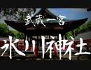 関東屈指のパワースポット【大宮】武蔵一宮 氷川神社に行ってきました