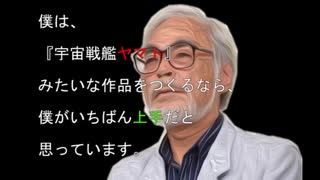 【宮崎駿×宇宙戦艦ヤマト】僕が一番ヤマト