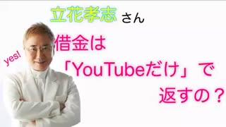 立花孝志 vs 高須院長【NHKから国民を守る党】