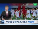 The game in Pyongyang was like a war with inspectators in the north where the players rant w