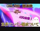 【FGO】撃退戦(レイド)のABQ宝具ワンパン編成について【ゆっくり】