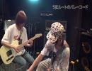ギター声優(仮)練習風景【永塚拓馬編】