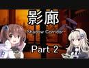 [影廊 -Shadow Corridor-]を一人と一羽がプレイpart2