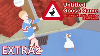 【楽しく実況!】~暴れん坊ガチョウ リターンズ~ Untitled Goose Game【EXTRA2】