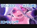 【毎日実況】ランス全シリーズクリアを目指して Part73(終)【ランス03】