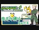 part4 【ポケモン実況】ゾウの話をして勝利する男【リーフグリーン虫ポケ縛り】