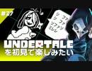 卍【Undertale】を初見で楽しむというかただパピを読む回27