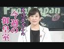 【今週の御皇室】国民の自衛官表彰式~彬子女王殿下のお言葉[桜R1/10/17]