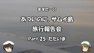 あついのに、サムイ島 旅行報告会 Part. 25